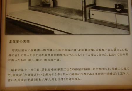 SHIGANAOYA_HOUSE_20140927_03