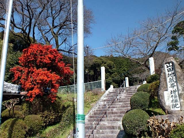 菊姫ゆかりの寺、山田地蔵尊増福院(94811 byte)