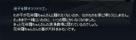 mabinogi_2014_03_04_005.jpg