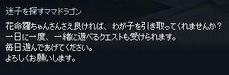 mabinogi_2014_03_04_006.jpg