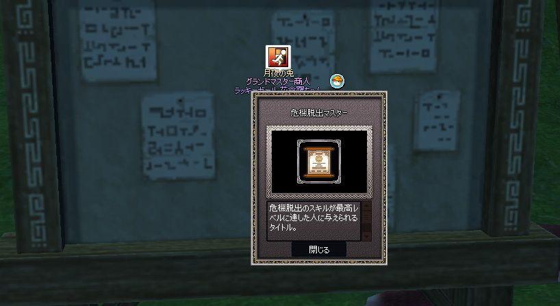 mabinogi_2014_03_21_002.jpg