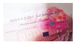 fc2blog_20140501194505d7e.jpg