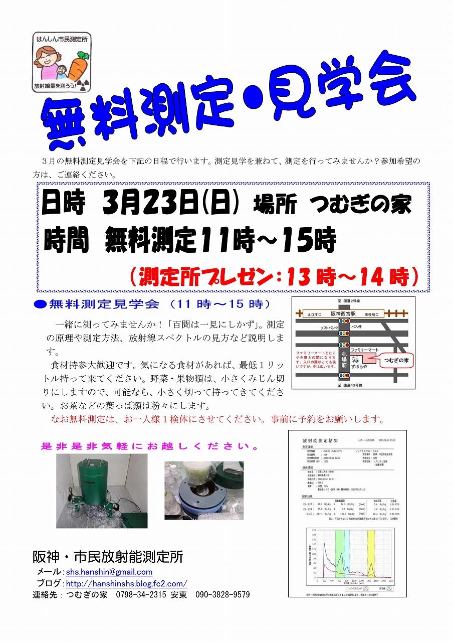 20140323無料測定見学会_01