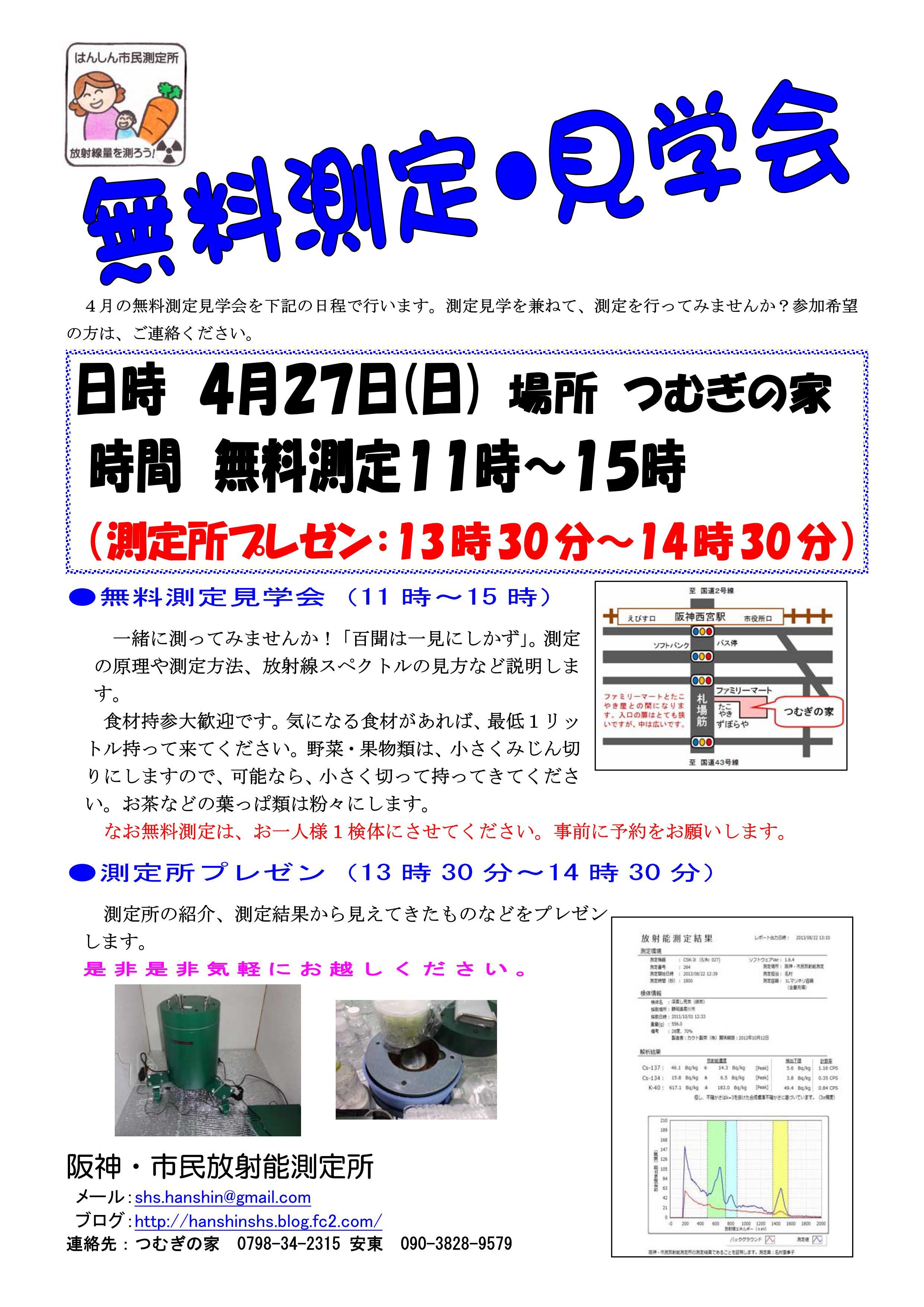 20140427無料測定見学会_01