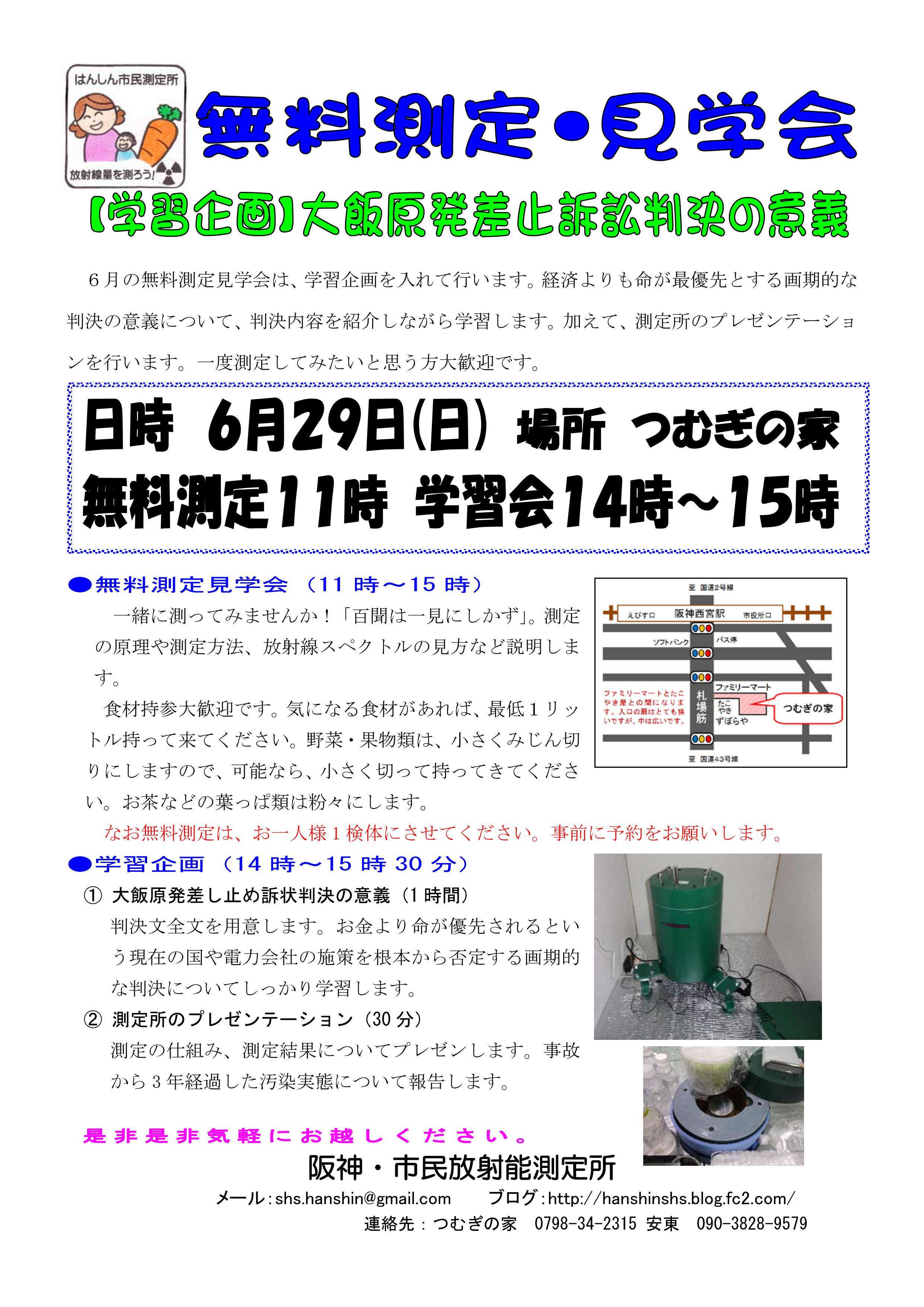 20140629無料測定学習会_01