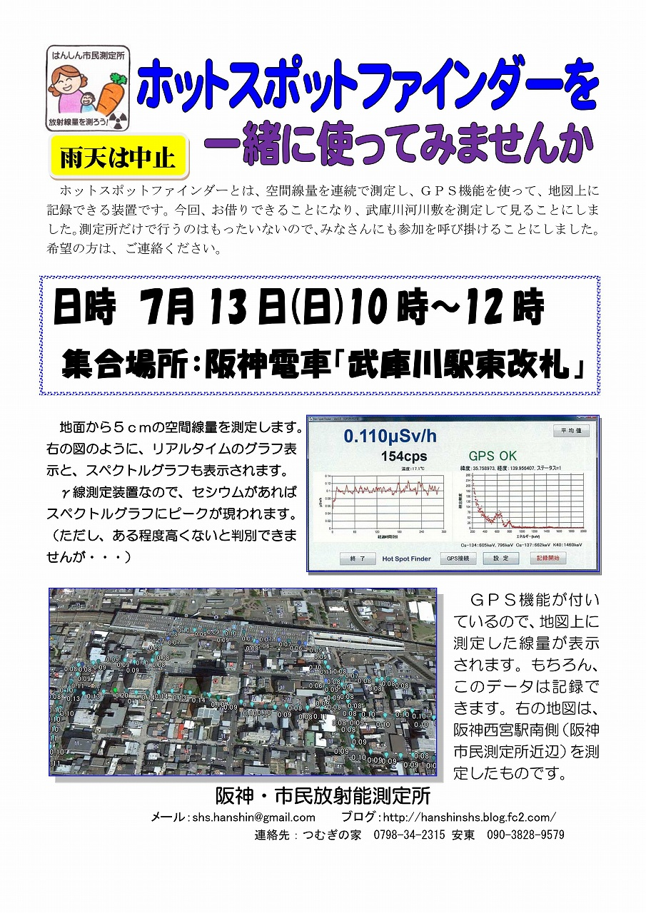20140713HFS測定会ちらし1_01