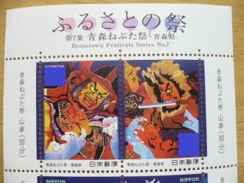 「ふるさとの祭 第7集」2