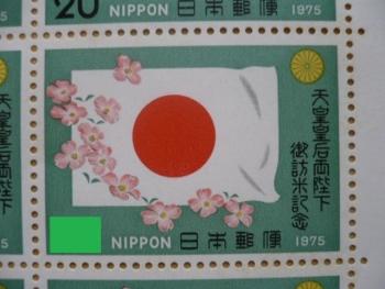 50円記念切手購入20142-3