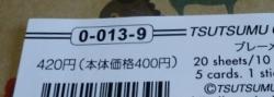「ハンズメッセ2014」11