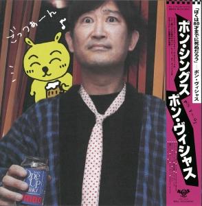 Pon Vicious MCR-276_obitsuki