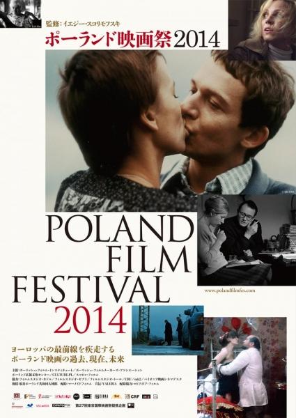 ポーランド映画祭2014
