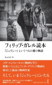 garrel_hyoshi+obi.jpg