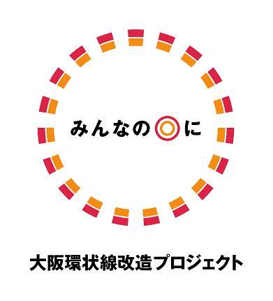 大阪環状線改造プロジェクト!