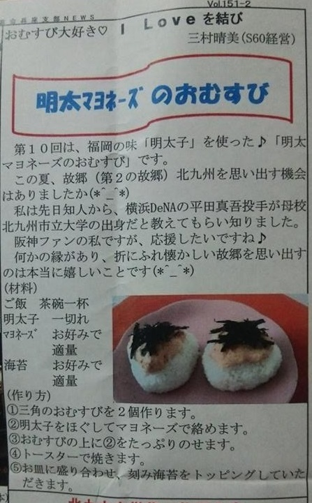 平成26年8月支部ニュース