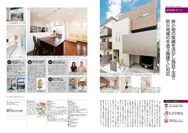 東京の注文住宅