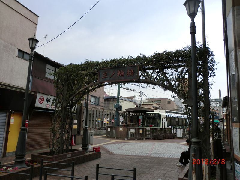 三ノ輪橋入口