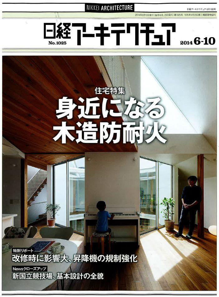 日経アーキテクチュアNo,1025表紙