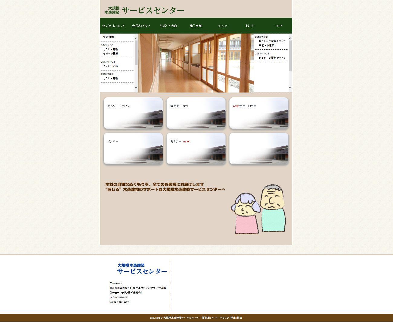 大規模木造建築サービスセンターHP