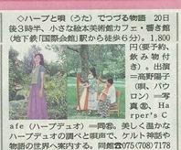kyotoshinbun blog toriming
