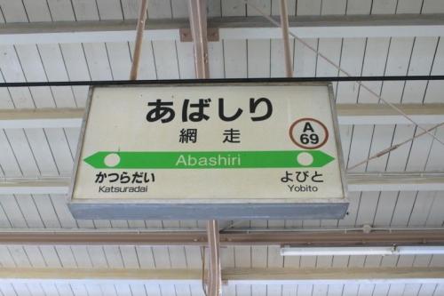 釧網本線3-3