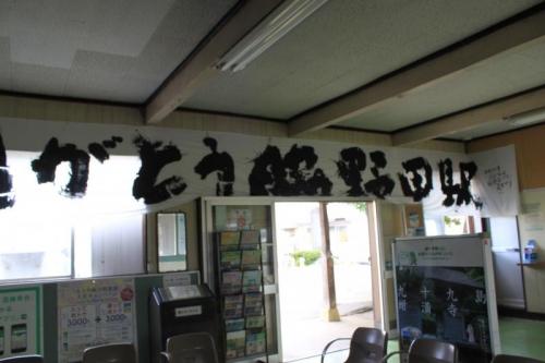 脇野田駅2-4