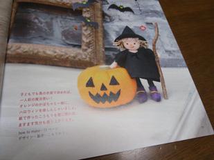 ハロウィンのかぼちゃ1