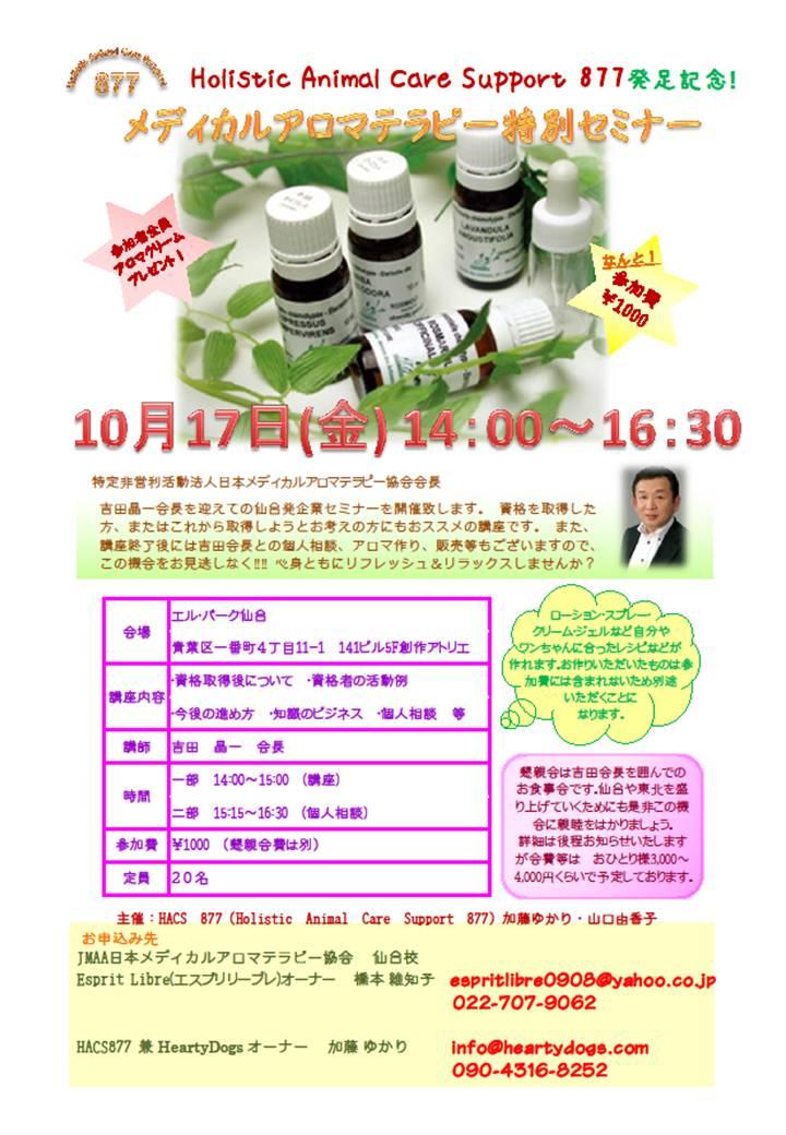 HACS877_aroma.jpg