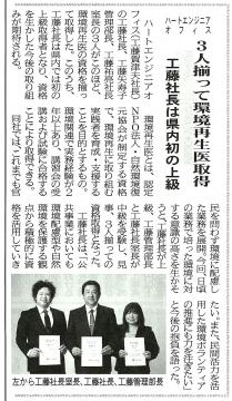 kensetsu20140327.jpg