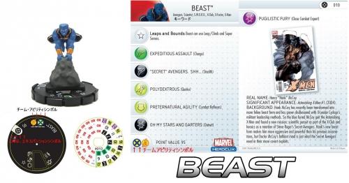 heroclix-beast.jpg