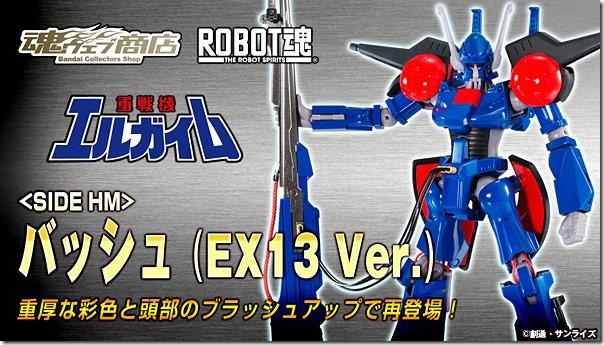 bnr_RS_Bat-ShuEX13ver_B01_fix
