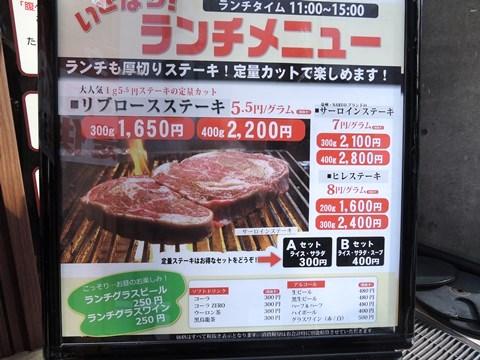 いきなりステーキ②