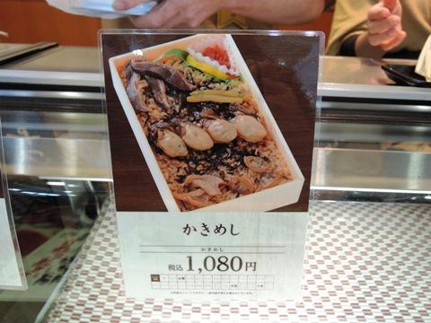 かきめし弁当③