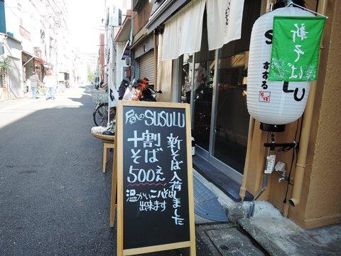 SUSURU.jpg