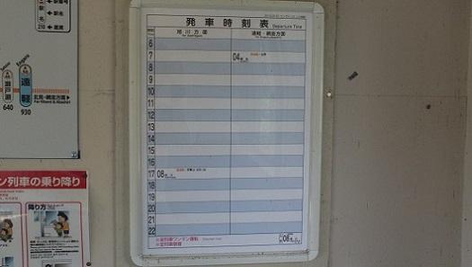 上白滝駅ダイヤ (5)