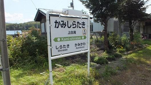上白滝駅 看板(8)