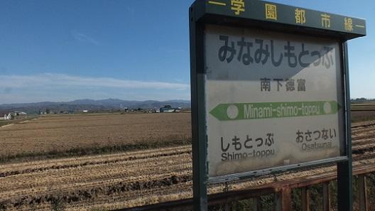 南下徳富駅 (7)