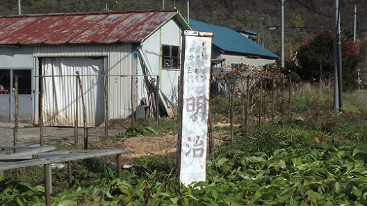 芦別明治炭鉱初 (2)●