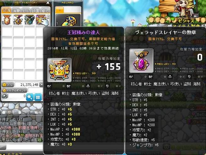 Maple141112_023703.jpg