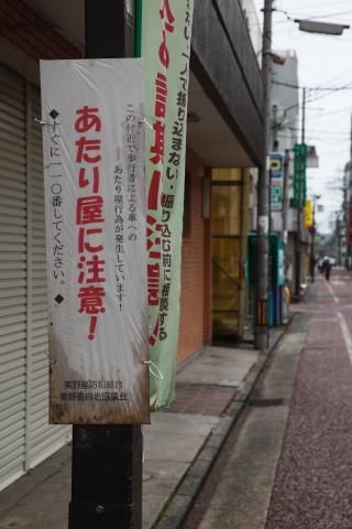 atariyaofminoshima.jpg