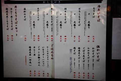 garyuseimenmenu201404.jpg