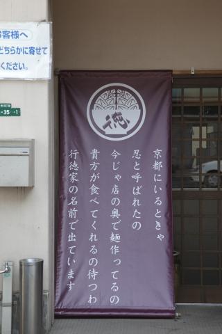 gyoutokuyashinobu.jpg