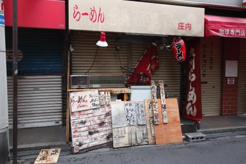kyushuramen.jpg
