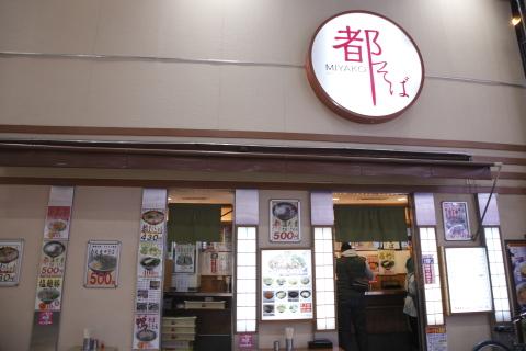 miyakosobamise1.jpg