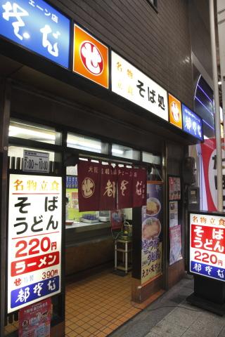 miyakosobamise2.jpg