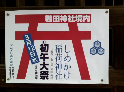 shimekakeposter2014.jpg