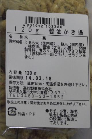 whiteoarredtsumamiokaki2.jpg