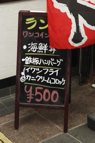 yakitorikoujikawabataonecoin.jpg