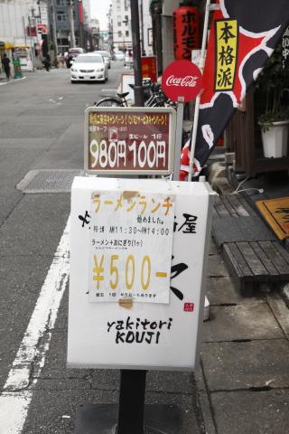 yakitorikoujitenyaonecoin.jpg