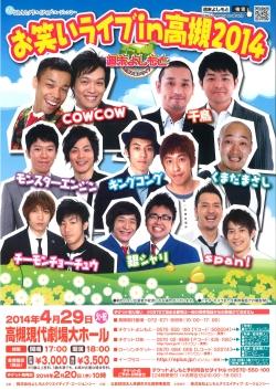 週末よしもとお笑いライブin高槻2014