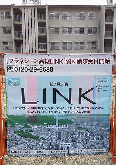 プラネシーン高槻LINK_0